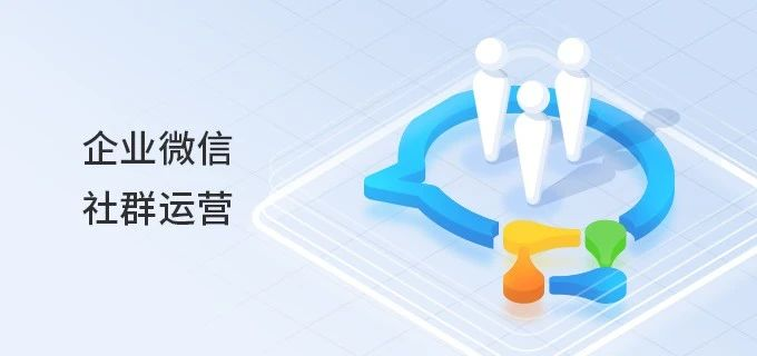 企业微信社群运营