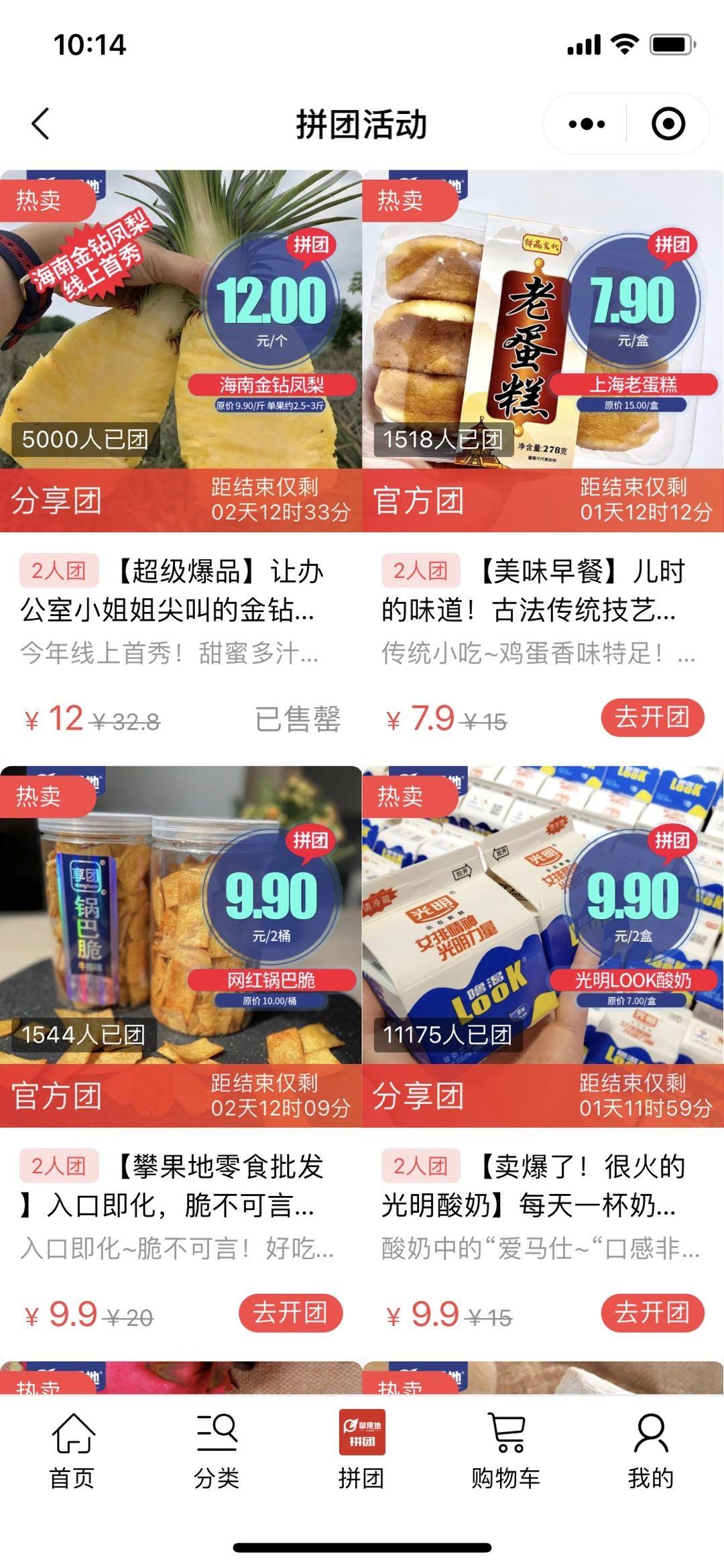 新希望·食品零售小程序
