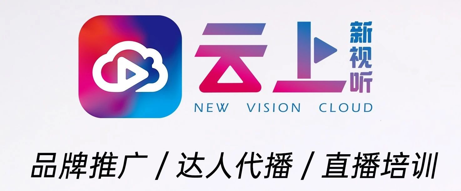 品牌推广/达人代播/直播培训