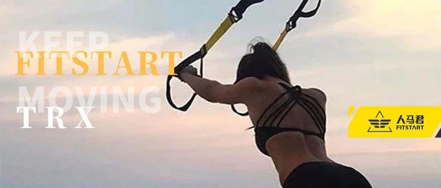 王力宏都爱的TRX:给我一跟绳子,到处都是健身房