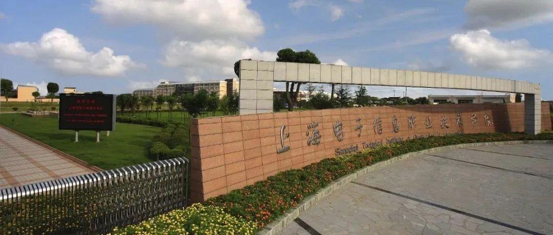 【资讯】国家示范性骨干高职院校——上海电子信息职业技术学院欢迎你!