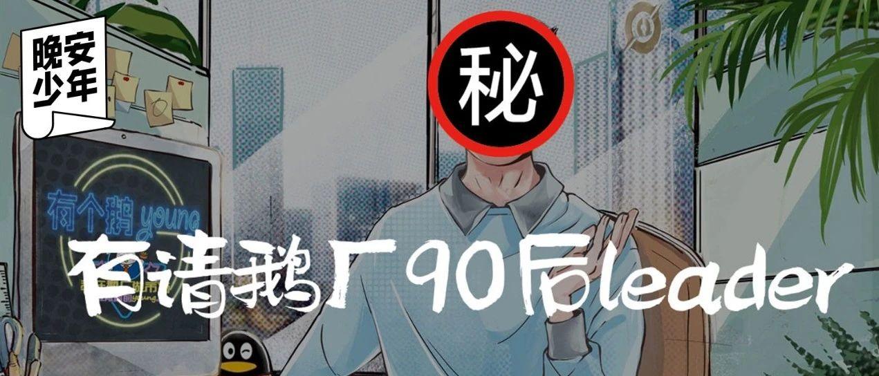 互联网大厂90后升职观察