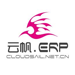 云帆ERP