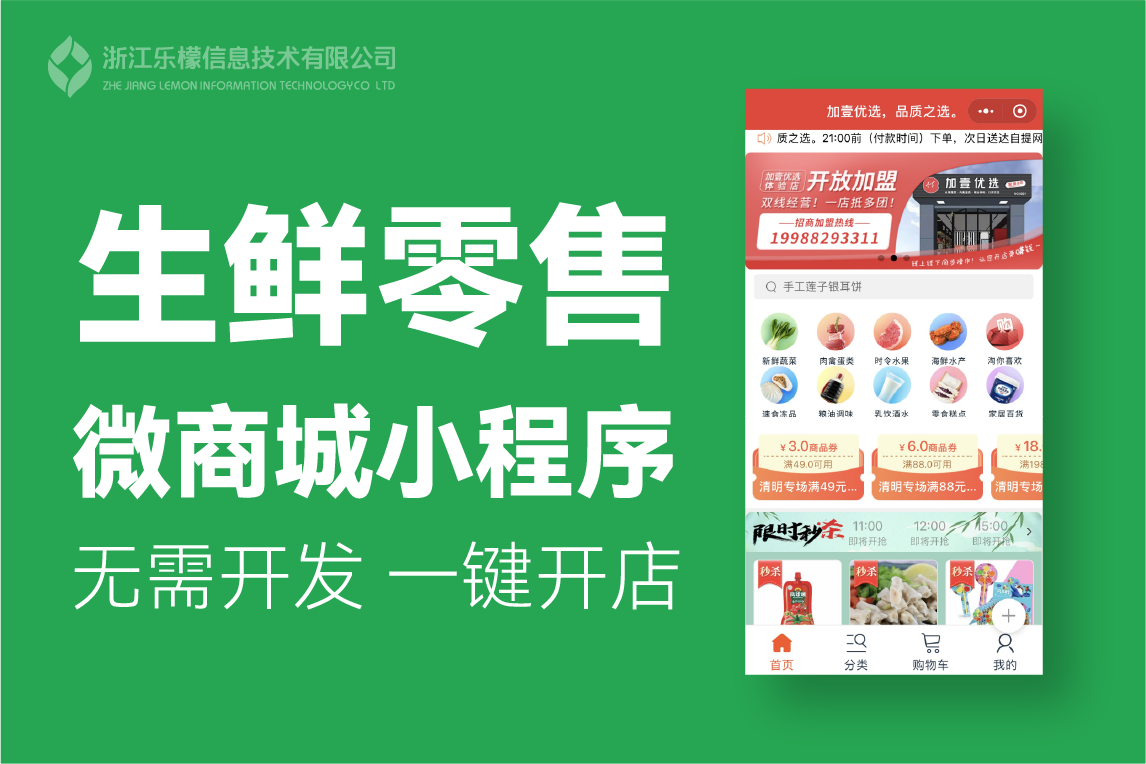 新希望·生鲜果蔬管理软件