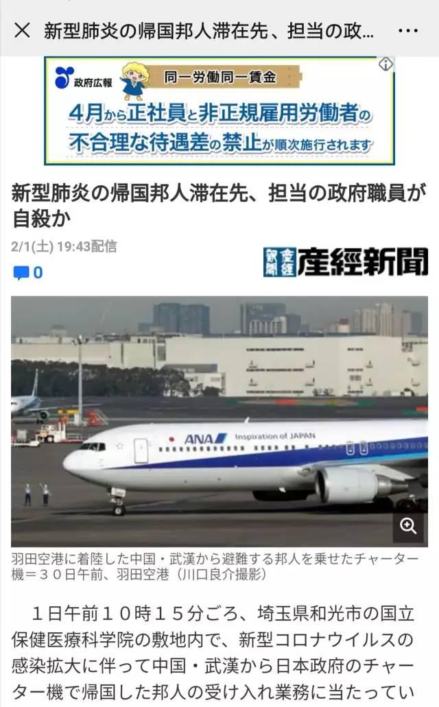 駐 事件 空港 殺人 羽田 車場