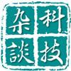 中國5G頻段劃分必須放棄抑強扶弱舊思維?