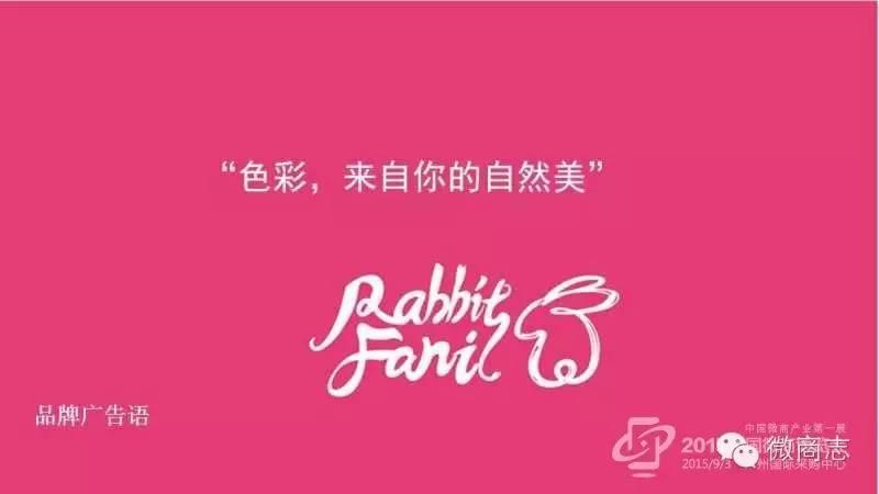 小兔芬妮Fani品牌故事