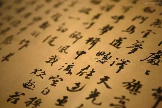 鄭州大學教授花了三年寫了一篇韻文,涵蓋4000漢字無一字重複。