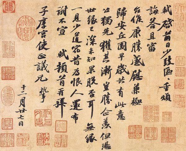 【中國有嘻哈】蘇軾——中國書法界的嘻哈之王