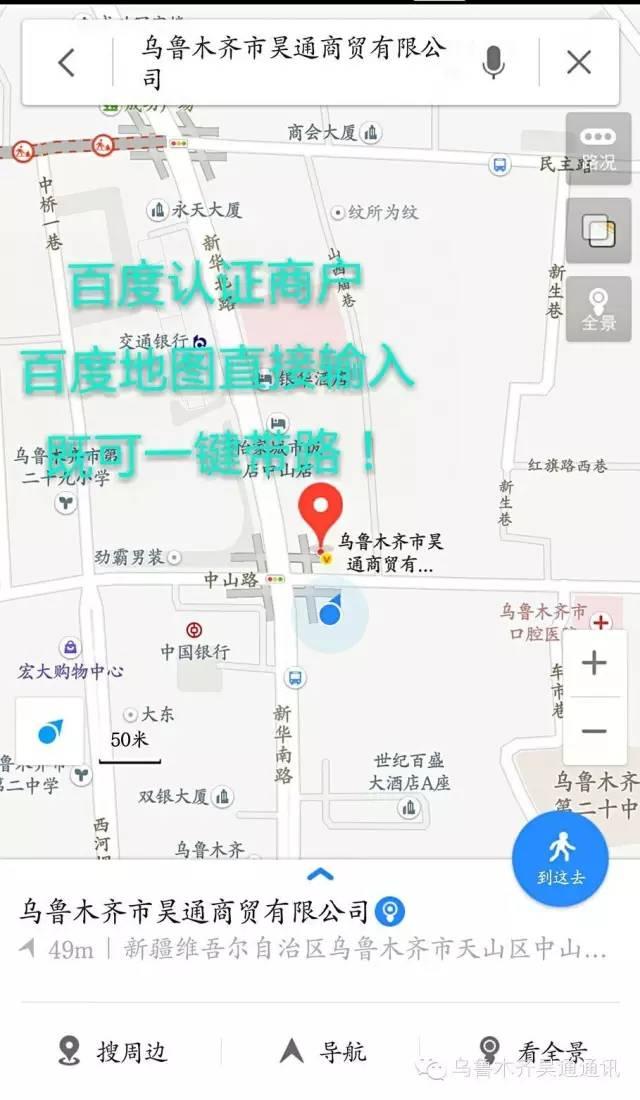 2019年11月20日新疆昊通通讯报价单