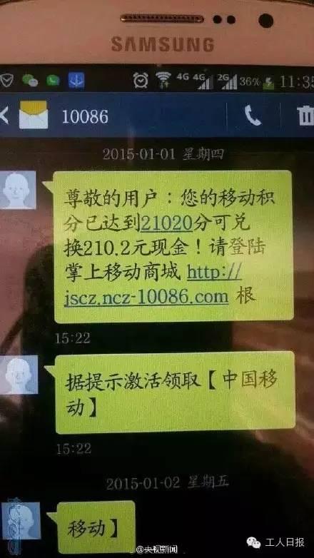 收到「銀行」發來的簡訊?下個月,小心被這些簡訊騙!