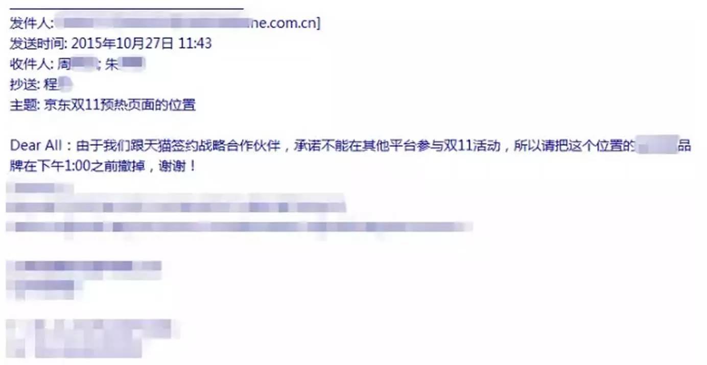 「雙十一」還沒到,中國電商兩大巨頭京東、淘寶公然翻臉的過程。