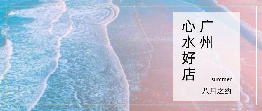 关于广州,一些心水好店,真的要错过吗??