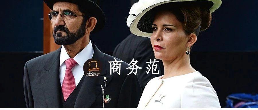 迪拜王妃携巨款逃跑,马来西亚王妃被家暴,王妃离婚为哪般?