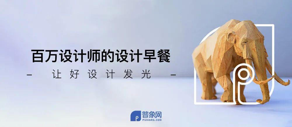 秒杀网红爆款!一口气逛完2000个品牌,中国需要这样的好设计!