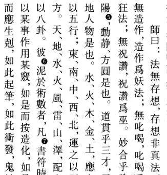 西安印务道教可以印刷的部分 行业新闻 丰雄广告第13张