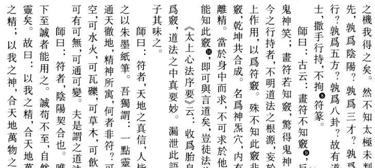 西安印务道教可以印刷的部分 行业新闻 丰雄广告第14张