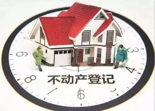 注意!房產證下崗了!房產證上有你的名字≠房子是你的...