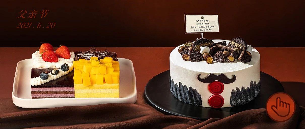 【订单提醒】您已成功预订4拼蛋糕!