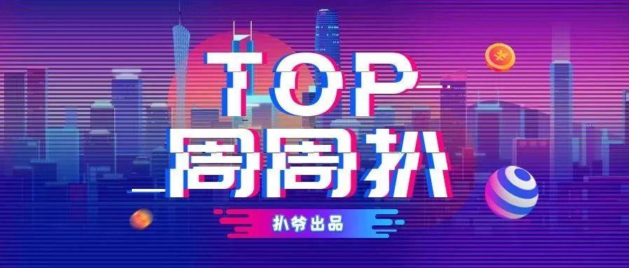 李易峰,刘昊然,TFboys,周杰伦,陈乔恩,黄渤,唐一菲,【Top周周扒】