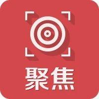 為何必需要采取集中隔離?北京又通報的兩例典型病例.