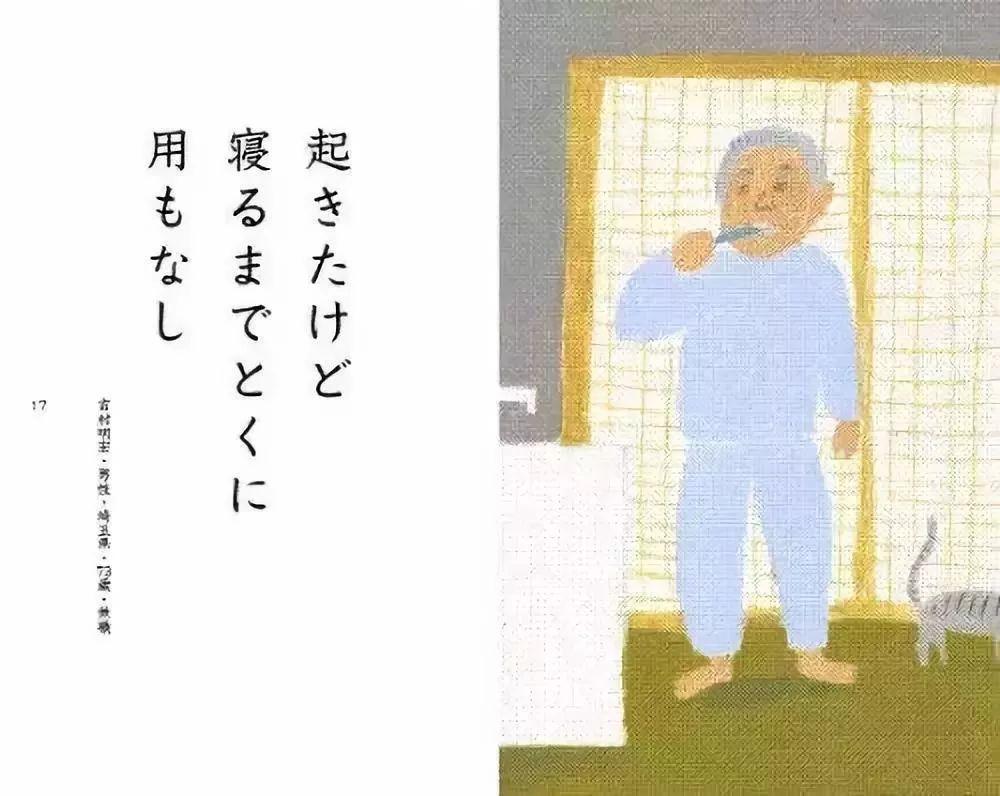 生命尽头,日本老人都活成了段子手