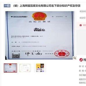 王思聪一公司破产拍卖,清库存卖了3100万