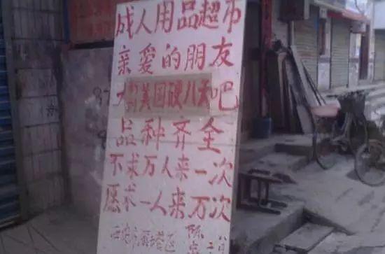 """""""爱很深刻,而性只有几英寸。""""——记2018上海成人展"""
