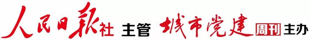 辽宁本溪:红色党建引领绿色高质量发展