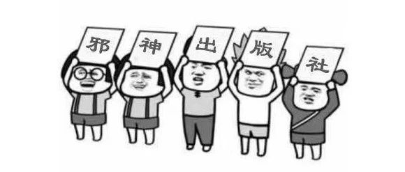 【邪神歪传】邪神世界的那些名人巨作(第一期)