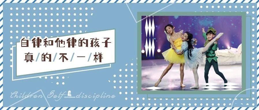 看《跳舞吧!少年》,才知道自律和他律的孩子真的不一样!