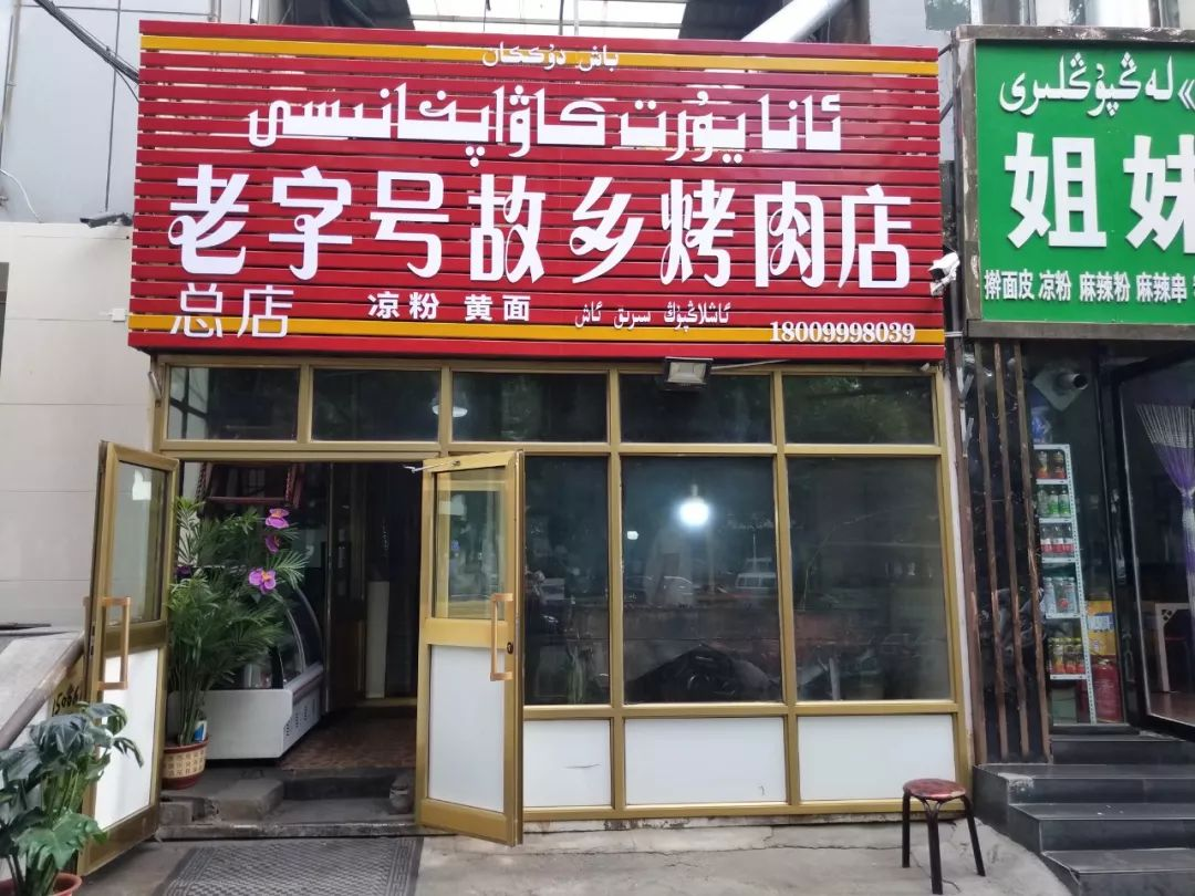 你最愛吃的「羊肉串」,在新疆根本就不存在。