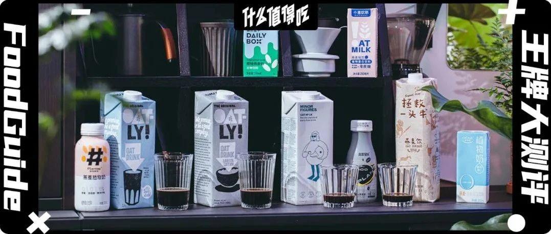 还有哪些好喝的燕麦奶?我们帮你选好啦!