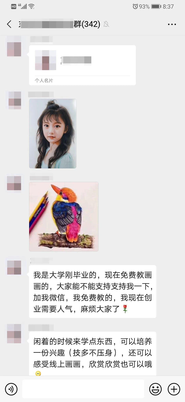 """微信群突冒""""免费教画画""""小姑娘 套路太深 别上当"""