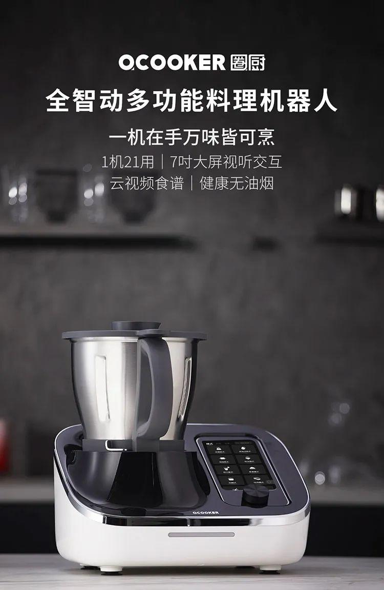 逆天爆啦!圈厨OCOOKER全能厨房,1机=21种传统厨房电器!还有7英寸触摸大屏、全程视频语音、教你做菜;联网可更新海量菜谱