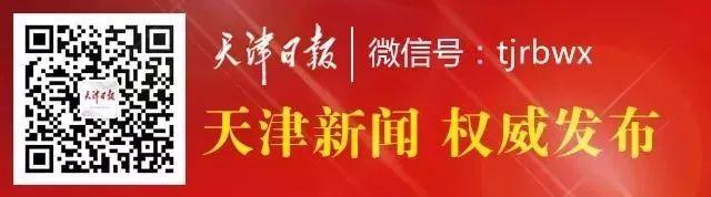 TCL集团董事长李东生:在津投资多年 对天津未来发展充满期待