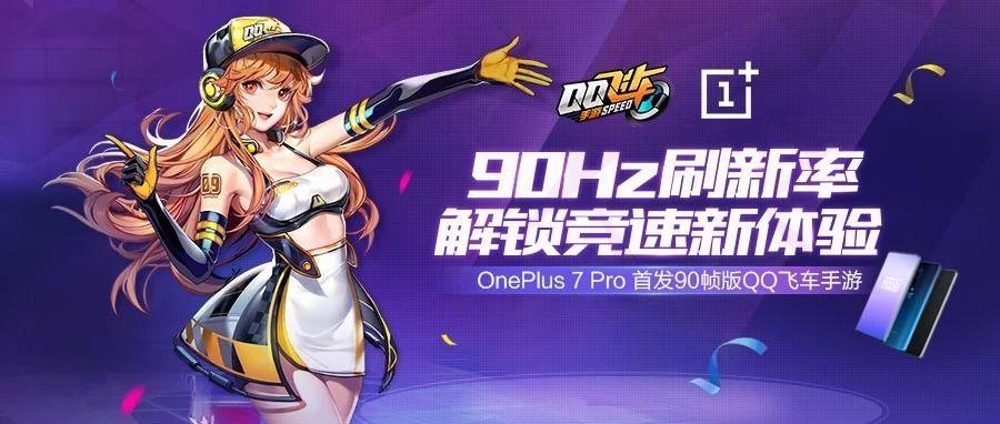 《QQ飞车手游》90Hz刷新率,解锁竞速新体验