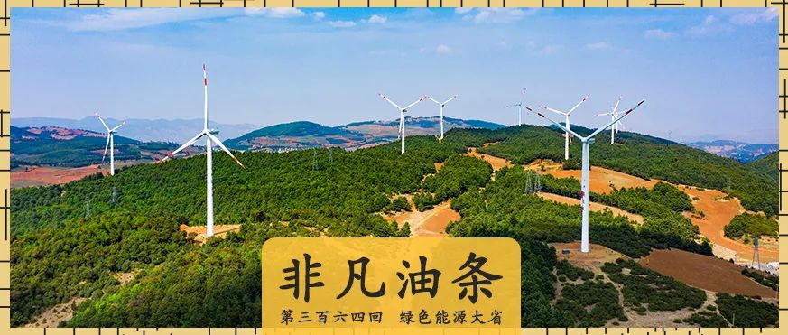 绿色大省,快速发展,辐射周边