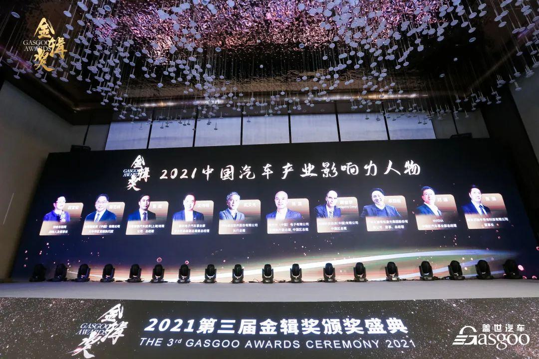 奋楫笃行|2021盖世汽车金辑奖中国汽车产业影响力人物