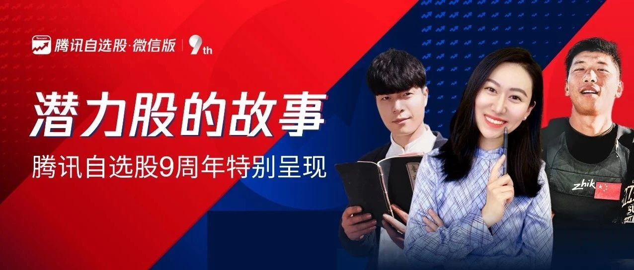 潜力股的故事   小Lin说、韩船长和山村小杰