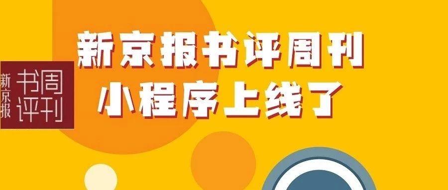 全能有才又可爱,《新京报·书评周刊》的小程序上线啦!