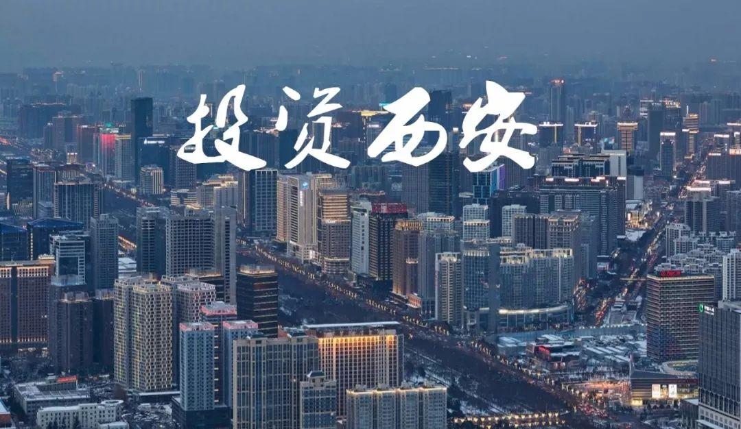 西安市人民政府发布《西安市企业投资负面清单》