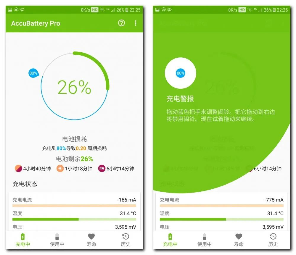 AccuBattery Pro 电池寿命安卓版一款不错的手机电池保养工具