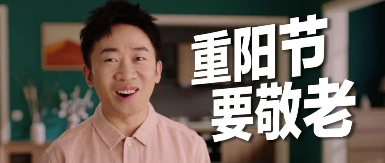 重阳节,这个老人鞋品牌又潮又出圈!
