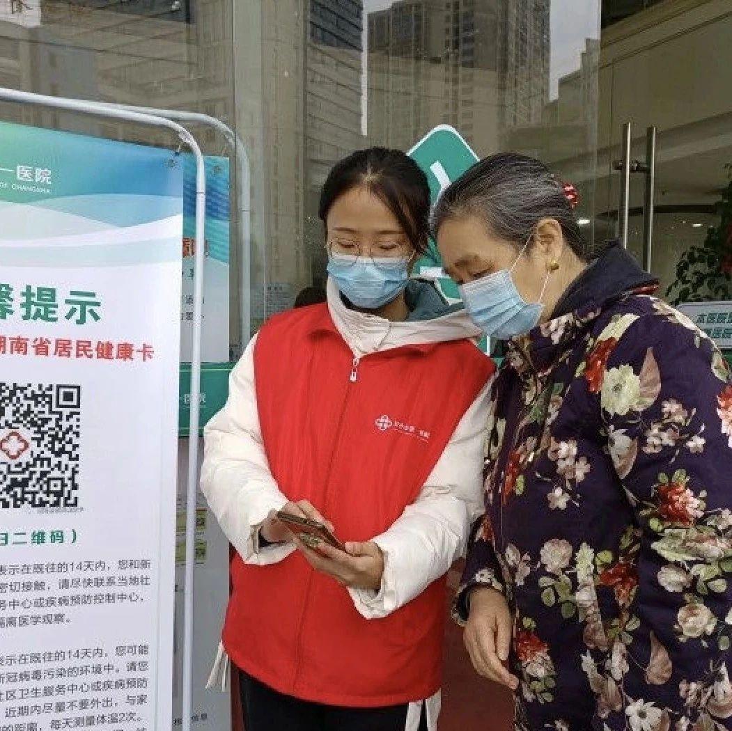 长沙市第一医院各项服务帮助老人轻松就医