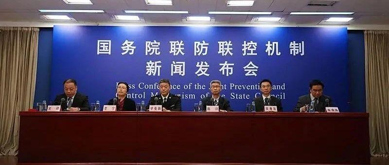 国务院联防联控机制就冷链食品管理与冬季食品安全有关情况举行发布会(实录全文)