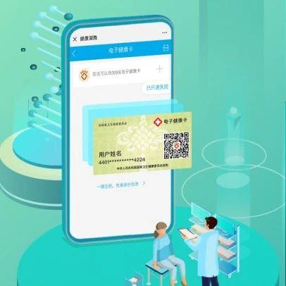 湖南省居民电子健康卡究竟有哪些用处?看这里→