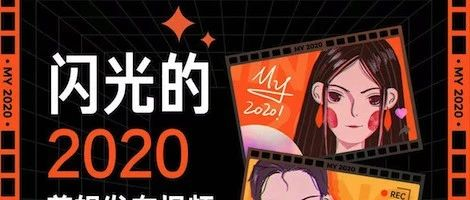 """揭开2021品牌营销新篇章,乐划锁屏X即录带来""""闪光""""的启发!"""