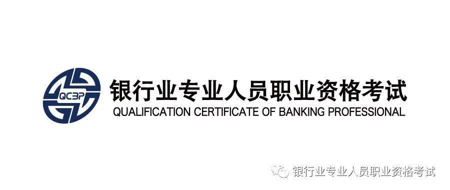 关于2021年银行业专业人员职业资格考试时间的公告