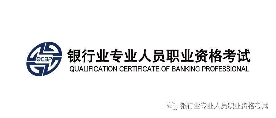 2019年下半年银行业专业人员职业资格考试合格标准公布及证书申请的通知